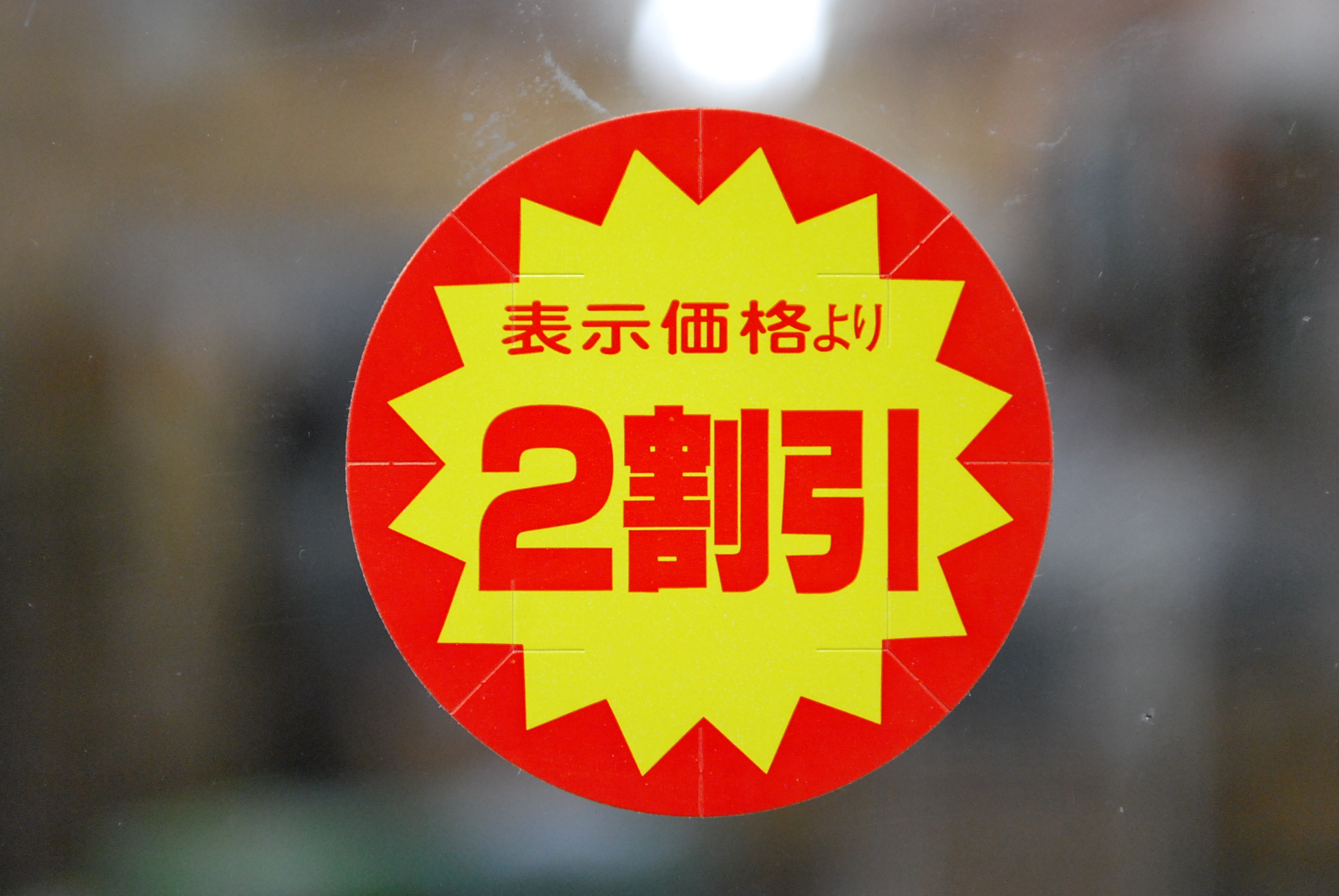 a japanese supermarket time sale sticker