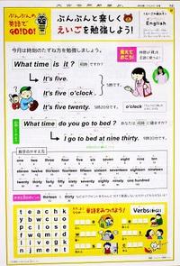 「ぶんぶんの英語でGO!DO!」12月号です!