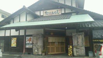 谷嵐 久(山口 久)さんがちゃんこ専門店としてオープンさせました。 現経営者の弟(山口 俊)さん
