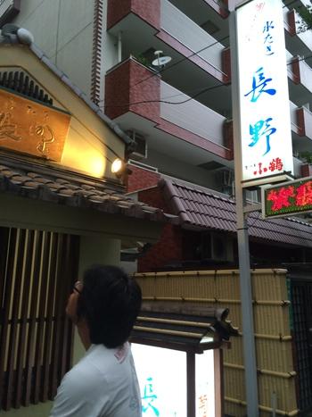 九州工場見学の懇親会で水炊きながのに行ってきました!