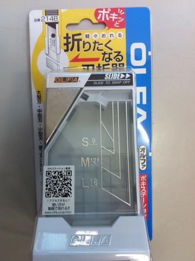 「OLFA」の刃折器ポキステーション