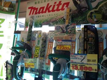 マキタ他園芸工具
