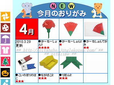 折り 折り紙 4月 折り紙 : oitanshe.junglekouen.com